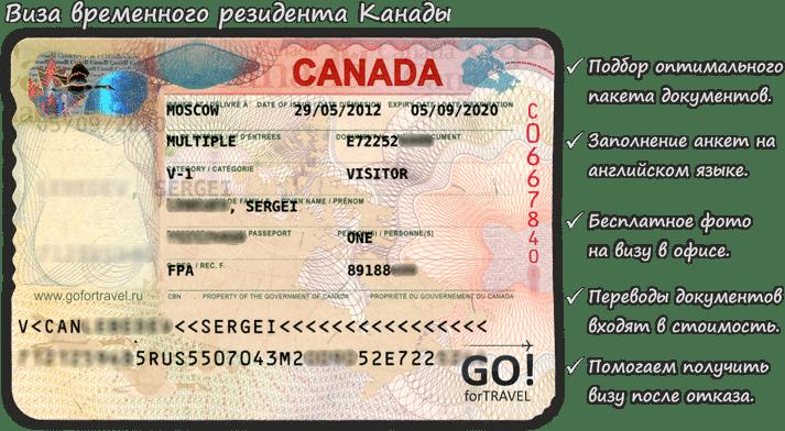 Помощь в получении визы в канаду в