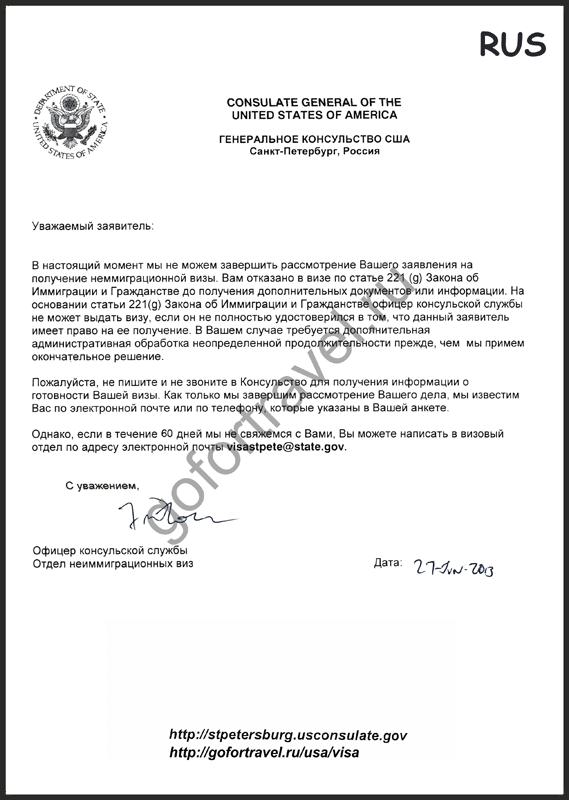 по-прежнему Как написать жалобу в американское посольство перед экраном
