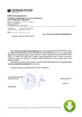 Образец перевода выписки из банка для визы чеки для налоговой Ослябинский переулок