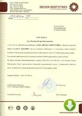 Визовый центр - Образцы документов на визу