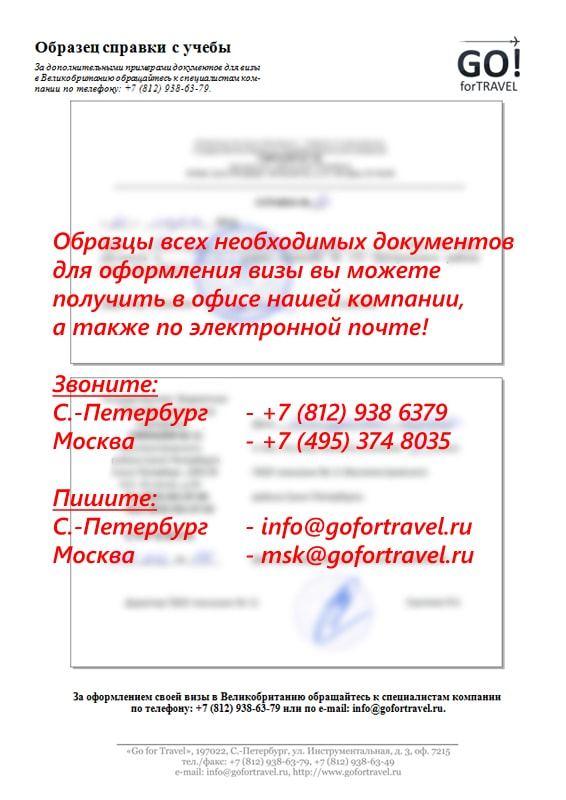Английская виза справка о депозите в банке справку из банка Мещанская улица