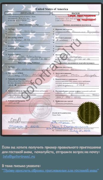 Приглашение в америку родственниками