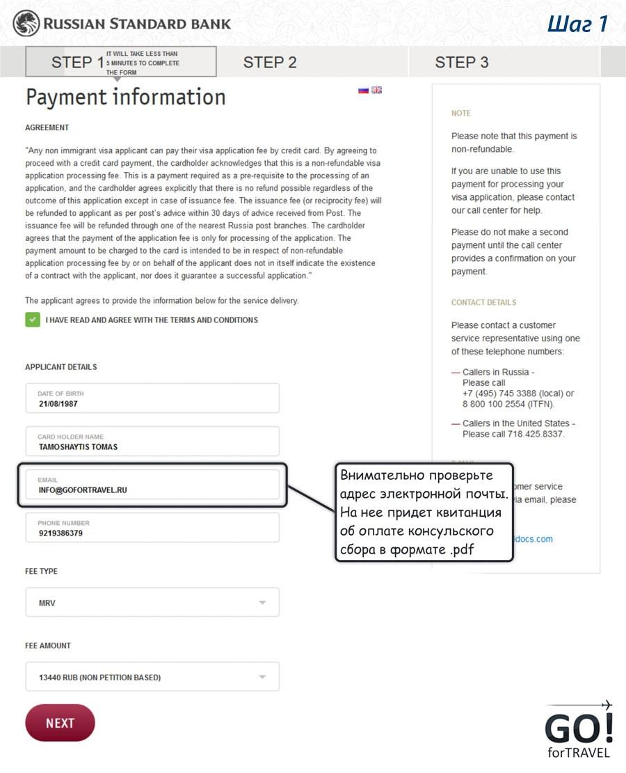 Скачать депозитный бланк для оплаты консульского сбора