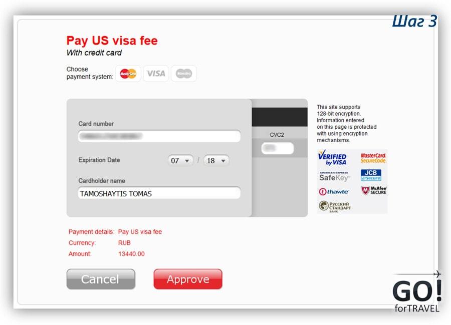 как оплатить картой visa через интернет пошаговая инструкция