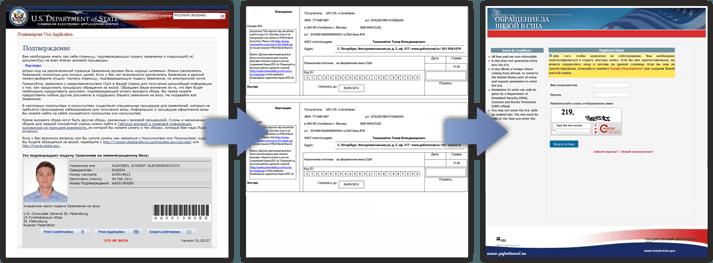 получение визы в сша самостоятельно пошаговая инструкция img-1