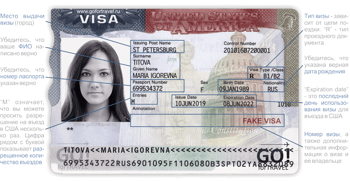 Пример гостевой визы в США в 2018 году