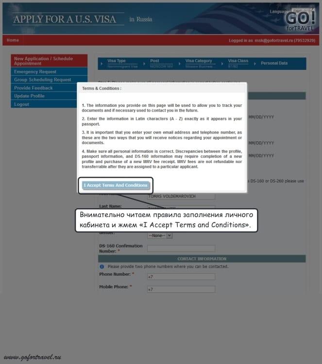 Виза в США   Запись на собеседование в Консульство, запись на визу в