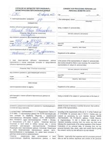 Согласие на обработку персональных данных - страница 1
