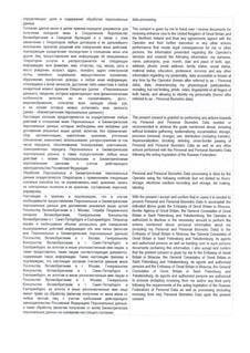 Согласие на обработку персональных данных - страница 2