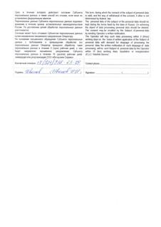 Согласие на обработку персональных данных - страница 3