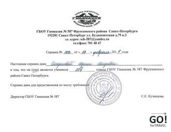 Образец документов из школы для британской визы