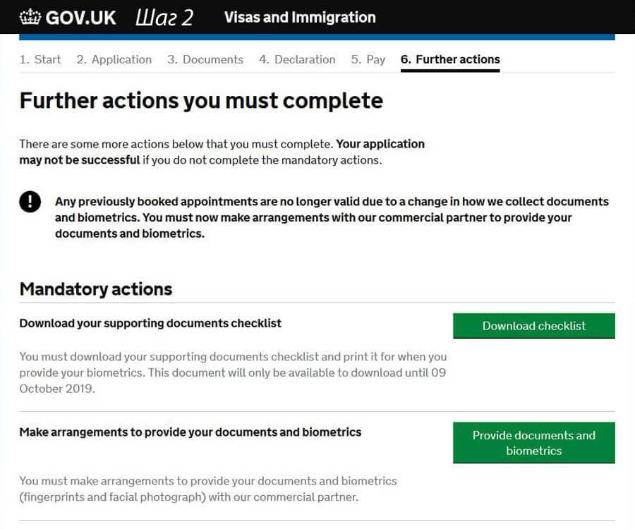 Виза в Великобританию | Проверка статуса визы в Англию, как узнать