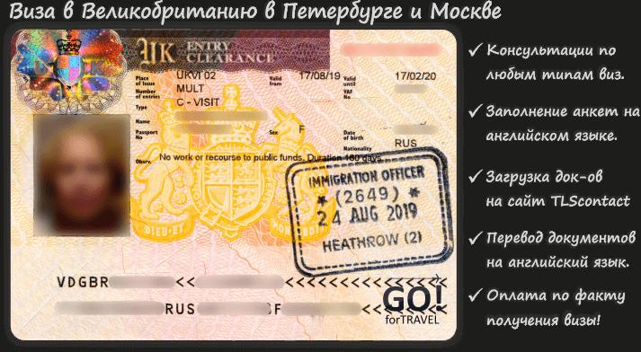 Виза в Шотландию: услуги по получению визы в Москве и Петербурге