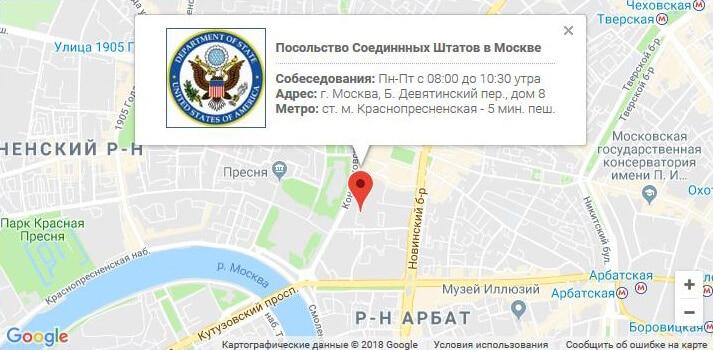 Контактные данные Посольства США в Москве