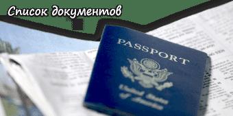 Перечень необходимых документов для визы в США