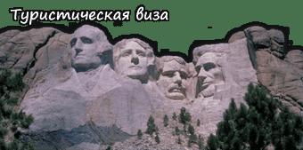 Оформление туристической визы в США на три года