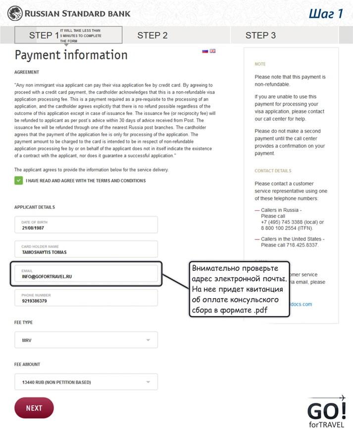Ввод данных о заявителе и информации о платеже за оформление американской визы