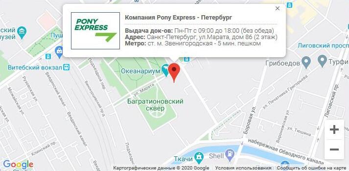 Адрес компании Пони Экспресс в СПб
