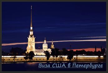 Виза в США в Санкт-Петербурге