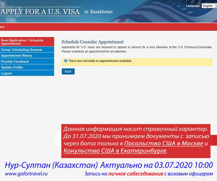 Актуальные сроки записи в Посольство США в Астане