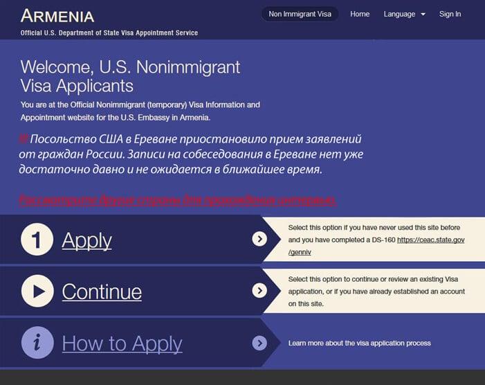 Актуальные сроки записи в Посольство США в Ереване