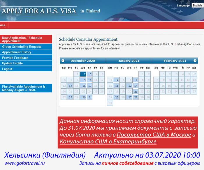 Актуальные сроки записи в Посольство США в Хельсинки