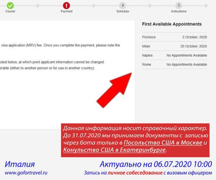 Актуальные сроки записи в Посольство США в Италии