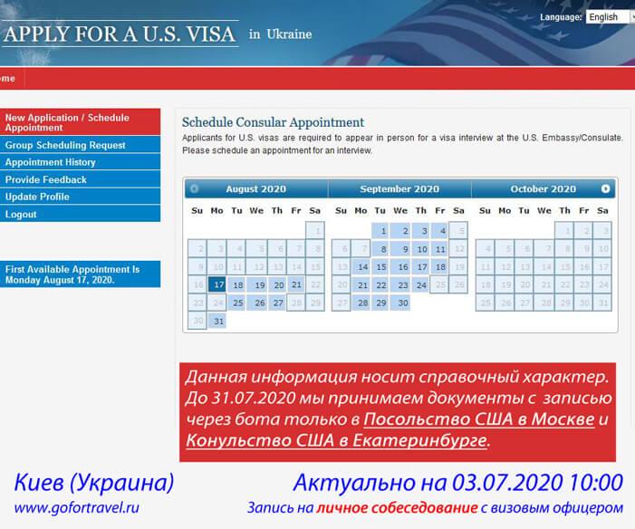 Получения американской визы для граждан России через Украину