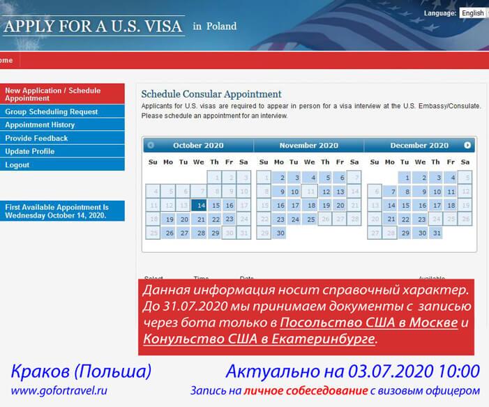 Актуальные сроки записи в Консульство США в Кракове