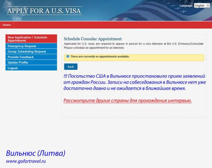 Актуальные сроки записи в Посольство США в Вильнюсе