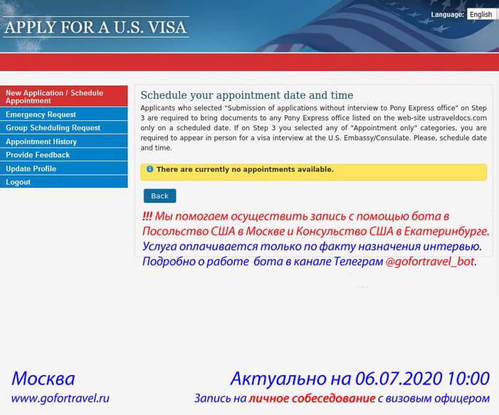 Актуальные сроки записи в Посольство США в Москве