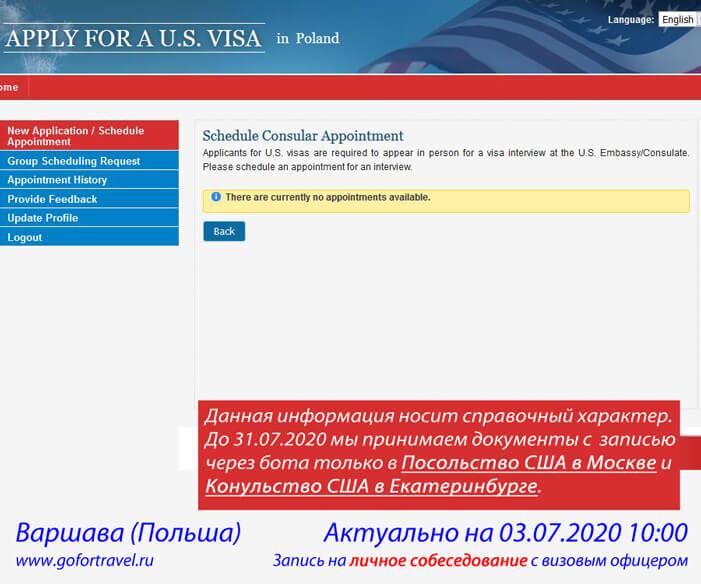 Актуальные сроки записи в Посольство США в Польше