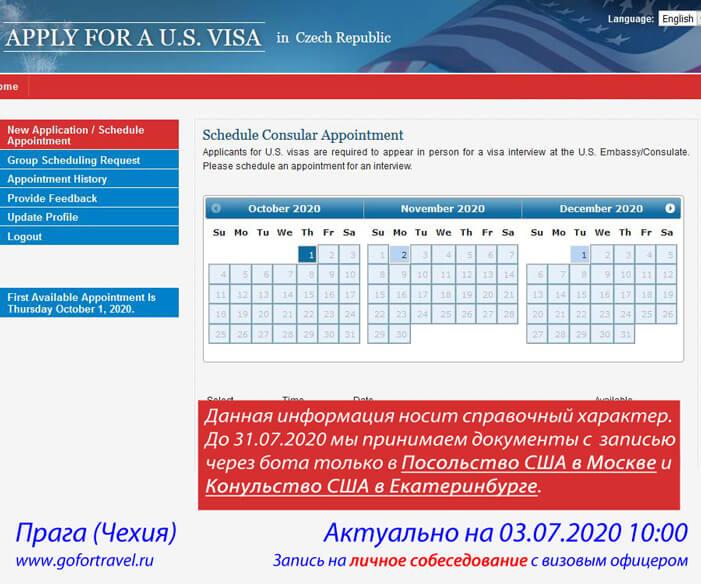 Актуальные сроки записи в Посольство США в Праге