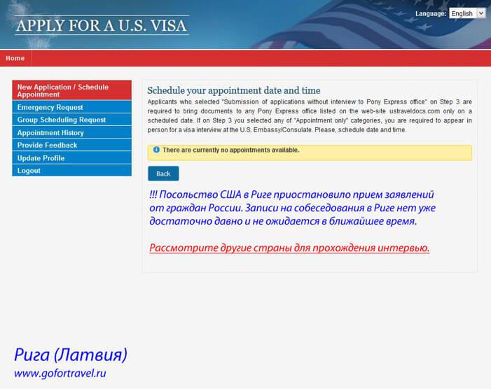 Актуальные сроки записи в Посольство США в Риге