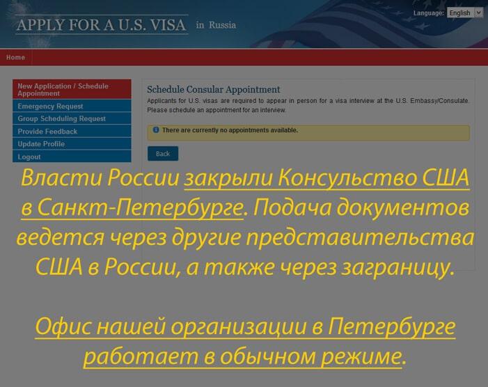 Запись на подачу документов на визу в США через DropBox в Петербурге