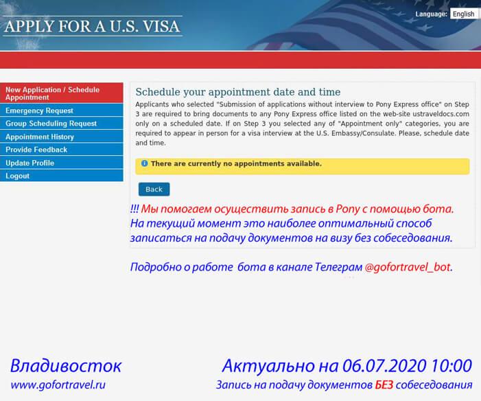 Запись на подачу документов на визу в США через DropBox во Владивостоке