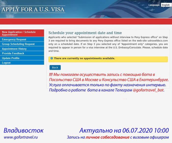 Актуальные сроки записи в Консульство США во Владивостоке