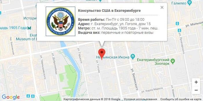 Данные Представительства США в Екатеринбурге